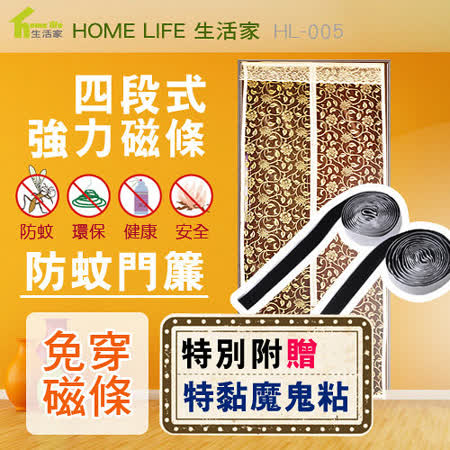 【HOME LIFE】第五代四段式免穿磁條防蚊門簾(HL-005-4)附5公尺魔鬼氈