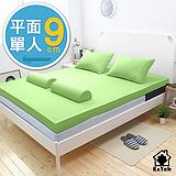 [輕鬆睡-EzTek]全平面竹炭感溫釋壓記憶床墊{單人9cm}繽紛多彩2色
