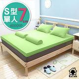 [輕鬆睡-EzTek] S型溝槽式竹炭感溫釋壓記憶床墊{單人7cm}繽紛多彩2色