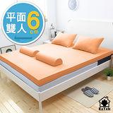 [輕鬆睡-EzTek]全平面竹炭感溫釋壓記憶床墊{雙人6cm}繽紛多彩2色