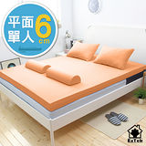 [輕鬆睡-EzTek]全平面竹炭感溫釋壓記憶床墊{單人6cm}繽紛多彩2色