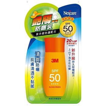 3MNEXCARE艷陽防曬乳清新果香40ml(SPF50)