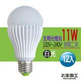 【太星電工】嘉年華11W全周光LED燈泡/白光(12入)   GLD-G11DFA12