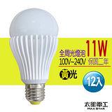 【太星電工】嘉年華11W全周光LED燈泡/黃光(12入)   GLD-G11LFA12