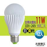 【太星電工】嘉年華11W全周光LED燈泡/白光*6 黃光*6   GLD-G11FAD6L6