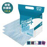 家簡塵除-超吸力靜電除塵紙-100張入