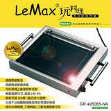 LeMax玩料理多功能燒烤爐 (德國原裝) GR 495065-NA