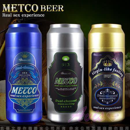 METCO BEER淡啤酒 啤酒罐造型男用自慰杯-3色