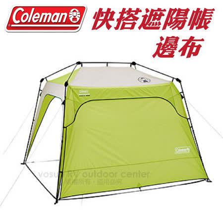 【美國 Coleman】300 快搭遮陽帳-專用正面邊布(搭配CM-7214J使用) / CM-7215J 萊姆綠