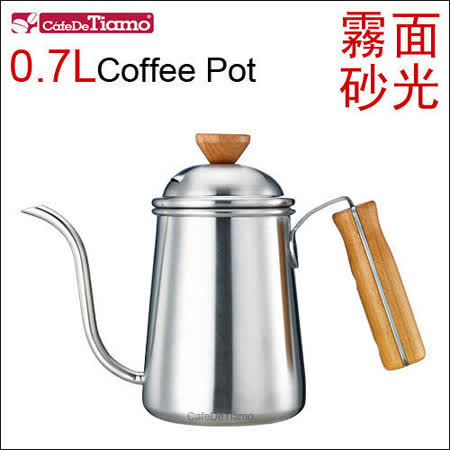 Tiamo 1403 不鏽鋼細口壺 (砂光)(木柄) 0.7L (HA1653)
