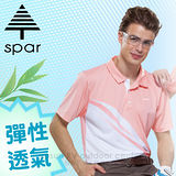 【SPAR】男款 細眼彈性短袖排汗衣.POLO衫.休閒衫/輕量舒適.吸濕排汗.快乾透氣.耐穿/SP61558 蜜粉