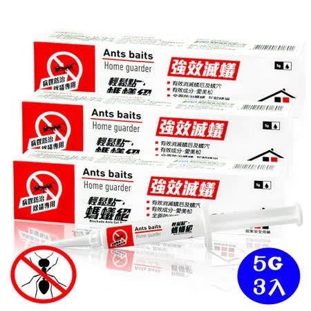 【輕鬆點】強效滅蟻-螞蟻絕-5G(3入)