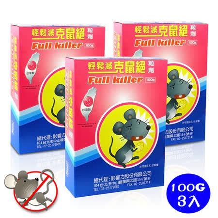 【輕鬆滅】強效滅鼠-克鼠絕-100G(3入)