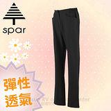 【SPAR】女款 透氣經向彈性長褲.休閒長褲/輕量舒適.吸濕排汗.快乾透氣.耐穿/SB79960 黑色