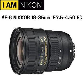 NIKON AF-S 18-35mm F3.5-4.5G ED (公司貨) -送強力吹球+拭鏡筆+拭鏡布+拭鏡紙+清潔液