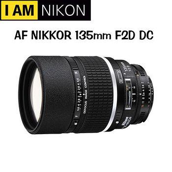 NIKON AF 135mm F2D DC (公司貨) -送強力吹球+拭鏡筆+拭鏡布+拭鏡紙+清潔液