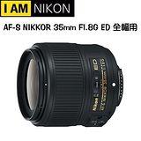 NIKON AF-S 35mm F1.8G ED 全幅用 (公司貨) -送MARUMI 58mm UV DHG 保護鏡
