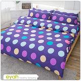 【eyah】超細天鵝絨被套床包雙人加大4件組-你好色彩