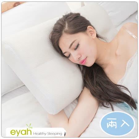 【eyah宜雅】3D透氣彈力乳膠枕2入組-白