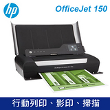 HP OfficeJet 150 Mobile行動複合機印表機 (OJ150)