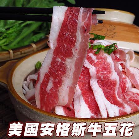 ★頂級牛五花(200g/盒)★美國安格斯自然極黑牛肉!入口即化、肉汁四溢、川燙、燒烤均可