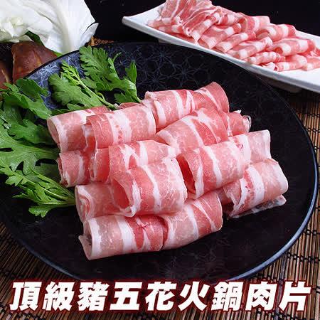 頂級豬五花火鍋肉片(300g)★合格檢驗認證、黃金比例部位★油花與瘦肉分布均勻,鮮嫩多汁