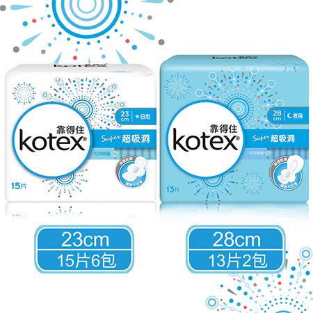 【靠得住】純白體驗Super超吸洞衛生棉-日用超薄15片x6包+夜用超薄13片x2包/箱