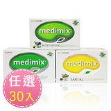 【任選30入】Medimix 印度美膚皂 125g