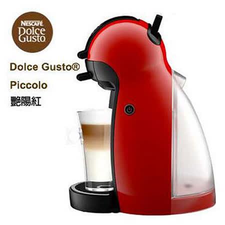 雀巢咖啡 DOLCE GUSTO Piccolo 膠囊咖啡機