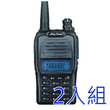【AnyTone】 AT-288 UHF 專業調頻無線電對講機(2入組) UHF