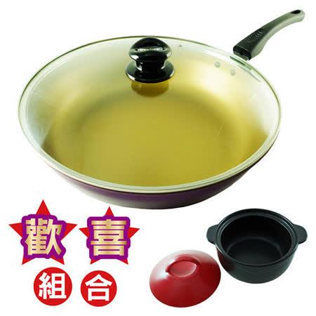 好料理 陶瓷黃金平底鍋 + 養生耐熱鍋 歡喜超值組合