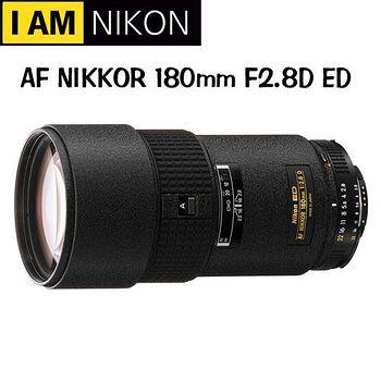 NIKON AF 180mm F2.8D IF-ED (公司貨) -送UV保護鏡
