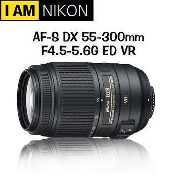 NIKON AF-S DX NIKKOR 55-300mm f4.5-5.6G ED VR (公司貨) -送UV保護鏡+強力吹球+拭鏡筆+拭鏡布+拭淨紙+清潔液