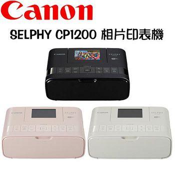 CANON SELPHY CP1200 相片印表機 (公司貨) -內附RP-54相紙