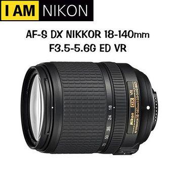 NIKON AF-S DX 18-140mm F3.5-5.6G ED VR (公司貨) -送強力吹球+拭鏡筆+拭鏡布+拭鏡紙+清潔液