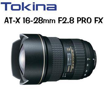 TOKINA AT-X 16-28mm F2.8 PRO FX (平輸) -送UV保護鏡+強力吹球+拭鏡筆+拭鏡布+拭淨紙+清潔液
