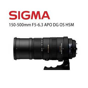 SIGMA 150-500mm F5-6.3 APO DG OS HSM (公司貨) APO超望遠變焦鏡頭