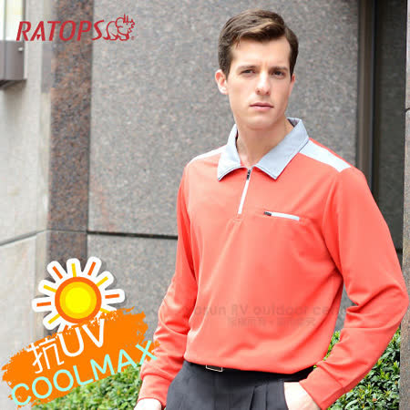【RATOPS】COOLMAX 男款 輕量透氣長袖POLO衫.運動休閒衫.防晒衣.排汗衣/ DB8553 桔紅色