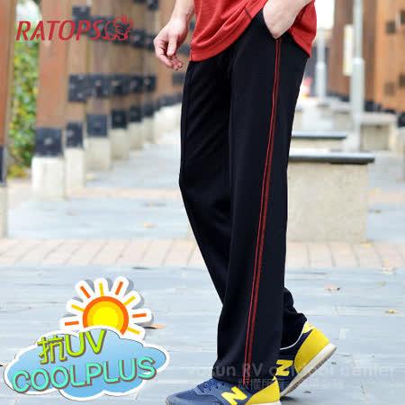 【RATOPS】COOLPLUS 中性款 輕量透氣排汗長褲.運動褲.休閒長褲.防晒褲/ DB8503 黑色/桔磚紅