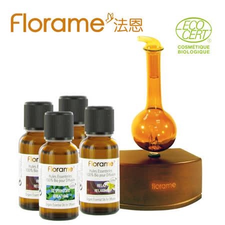 【Florame法恩】定時擴香儀+複方精油30ml四瓶