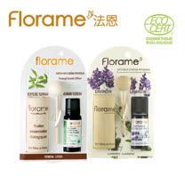 【Florame法恩】普羅旺斯原木薰香組 5款任選2件