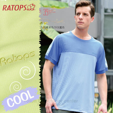 【RATOPS】THERMOCOOL 男款輕量透氣短袖圓領T恤.運動休閒衫.防晒衣.排汗衣/ DB8573 靛藍