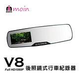 【moin】V8 高解晰度Full HD1080P行車紀錄器(贈8GB記憶卡)