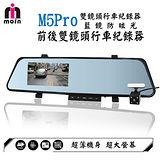 【MOIN】M5 超薄 高畫質HD雙鏡頭後照鏡式行車紀錄器(贈8G、1對3)