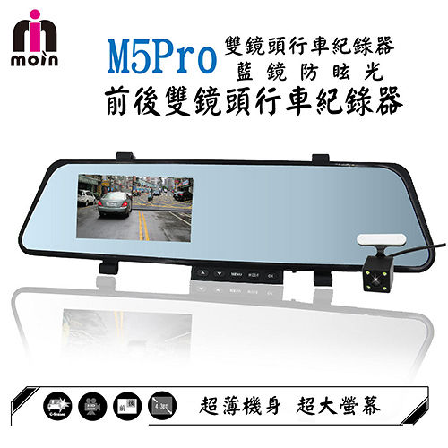【MOIN】M5 PRO超薄 高畫質Full HD1080P雙鏡頭後照鏡式行車紀錄器(mio行車紀錄器評價贈8G、1對3)