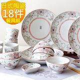 【Just Home】日式波斯菊陶瓷餐具18件組(粉色)