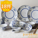 【Just Home】日式波斯菊陶瓷餐具18件組(藍色)