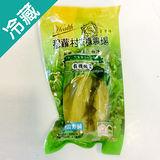 碧蘿村有機酸菜1包(400g±5%/包)