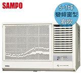 SAMPO聲寶 5-7坪右吹變頻窗型冷氣(AW-PA36D)送安裝