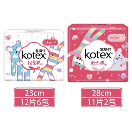 【靠得住】溫柔輕柔棉衛生棉-日用貼身12片x6包+夜用貼身11片x2包/箱